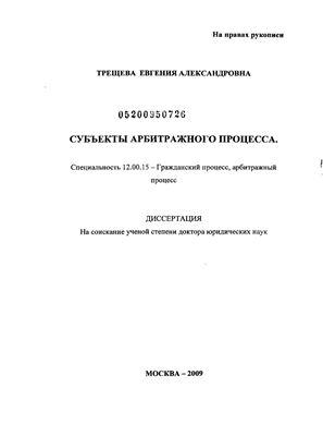 Трещева Е.А. Субъекты арбитражного процесса