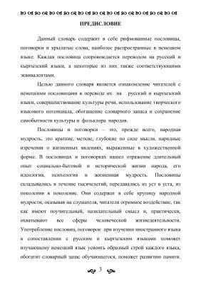 Садыкова С.З. Немецкие, русские и кыргызские пословицы, поговорки и крылатые слова