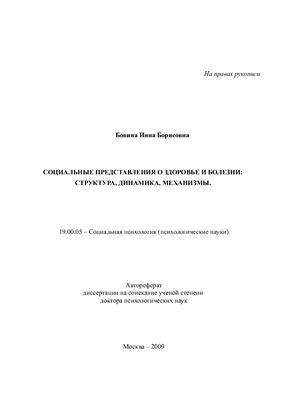 Бовина И.Б. Социальные представления о здоровье и болезни: структура, динамика, механизмы
