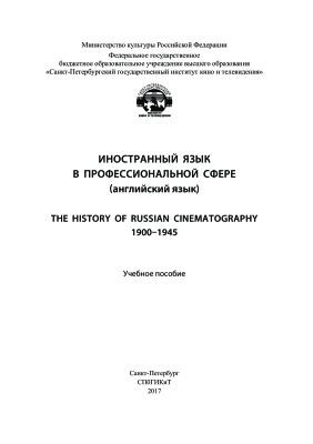 ЦиммерманГ.А.и др. Иностранный язык впрофессиональной сфере (английский язык). The history ofRussian cinematography. 1900-1945
