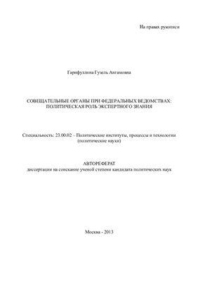 Гарифуллина Г.А. Совещательные органы при федеральных ведомствах: политическая роль экспертного знания
