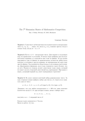 The 7th Romanian Master of Mathematics Competition. Условия задач