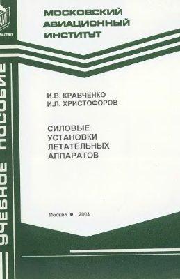 Кравченко И.В. Христофоров И.Л. Силовые установки летательных аппаратов