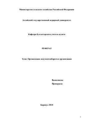Реферат - Организация документооборота в организации