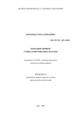 Лосієвська О.Г. Когнітивні чинники суїцидальної поведінки підлітків