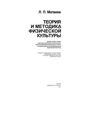 Матвеев Л.П. Теория и методика физической культуры