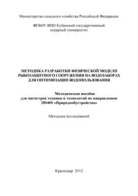 Кузнецов Е.В., Хаджиди А.Е. Методика разработки физической модели рыбозащитного сооружения на водозаборах для оптимизации водопользования
