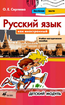 Сергеева О.Е. Русский язык как иностранный. Весёлые шаги. Детский модуль