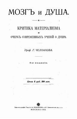 Челпанов Г. Мозг и душа. Критика материализма и очерк современных учений о душе