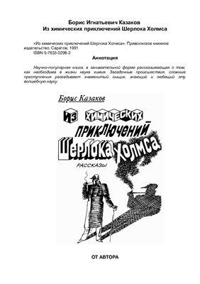 Казаков Б.И. Из химических приключений Шерлока Холмса