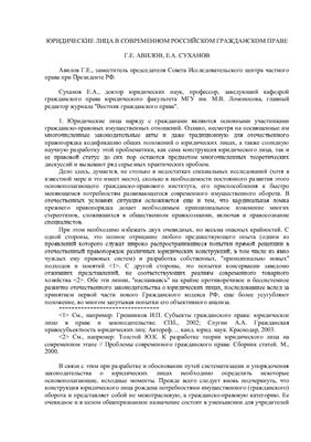 Авилов Г.Е., Суханов Е.А. Юридические лица в современном российском гражданском праве