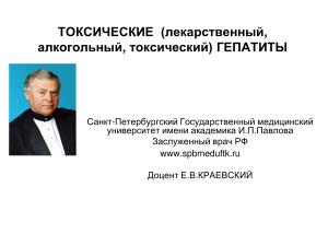 Краевский Е.В. Токсические гепатиты