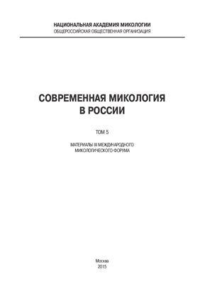 Дьяков Ю.Т. (гл. ред.) Современная микология в России. Том 5