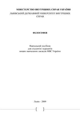 Гетьманчук М.П. (ред.) Філософія