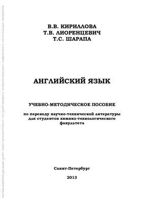 Кириллова В.В., Лиоренцевич Т.В., Шарапа Т.С. Английский язык