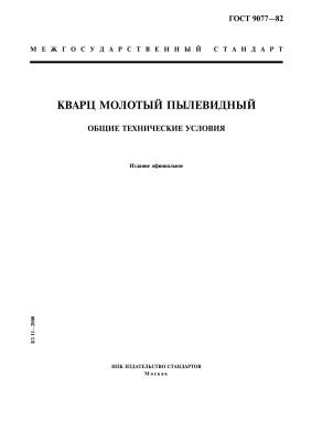ГОСТ 9077-82 Кварц молотый пылевидный. Общие технические условия