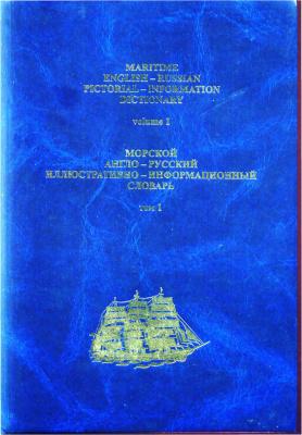 Козырь Л.А. (ред.). Морской англо-русский словарь с иллюстрациями