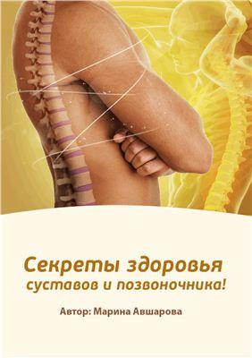 Авшарова Марина. Секреты здоровья суставов и позвоночника
