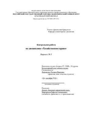 Формы реорганизации юридического лица.Правовое регулирование несостоятельности