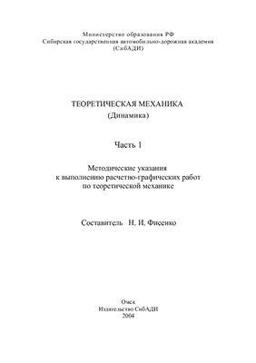 Фисенко Н.И. Теоретическая механика (Динамика). Часть 1