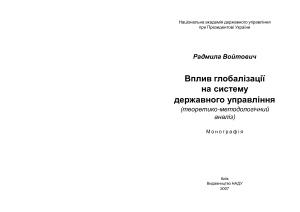 Войтович Р.В. Вплив глобалізації на систему державного управління (теоретико-методологічний аналіз)