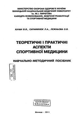 Качан В.В., Сарафинюк Л.А., Лежньова О.В. Теоретичні і практичні аспекти спортивної медицини