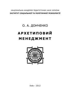 Донченко О.А. Архетиповий менеджмент