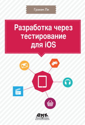 Ли Грэхем. Разработка через тестирование для iOS