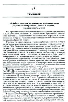 Селиванова В.В. (общ. ред.) Средства поражения и боеприпасы. 4/4
