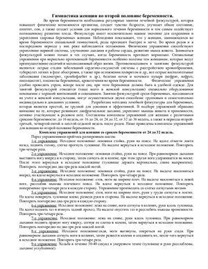 Реферат - ЛФК при различных заболеваниях