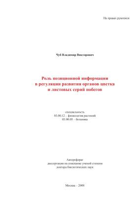 Чуб В.В. Роль позиционной информации в регуляции развития органов цветка