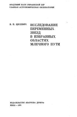Цесевич В.П. Исследование переменных звезд в избранных областях Млечного Пути