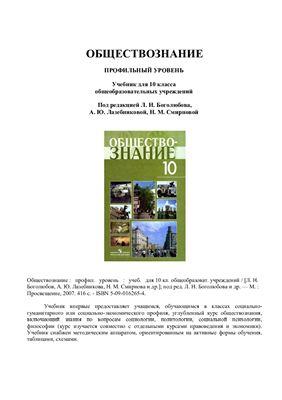 Боголюбов Л.Н. и др. Обществознание: учебник для 10 кл.: профильный уровень
