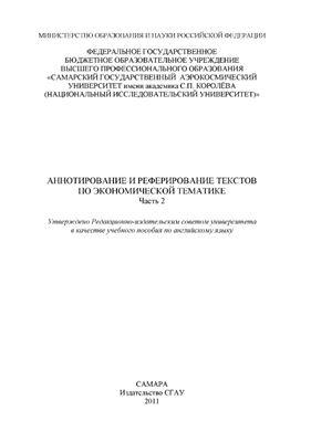 Архипова Т.В., Безрукова Е.И. и др. Аннотирование и реферирование текстов по экономической тематике. Часть II