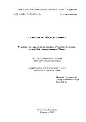 Самаркин С.В. Социально-демографические процессы в Северном Казахстане в конце XIX - первой четверти XX века