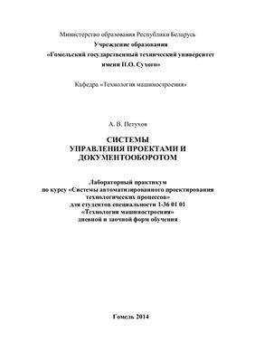 Петухов А.В. Системы управления проектами и документооборотом