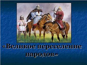 Презентация - Великое переселение народов