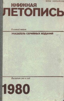Книжная летопись. Указатель серийных изданий, 1980. Основной выпуск