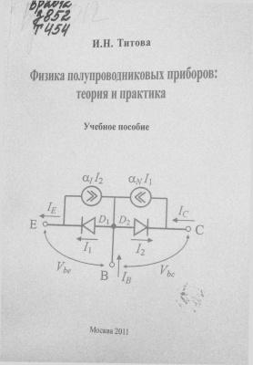 Титова И.Н. Физика полупроводниковых приборов: теория и практика
