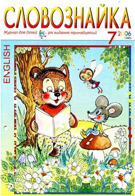 Словознайка 2006 №07