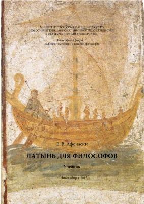 Афонасин Е.В. Латынь для философов