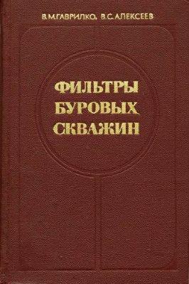 Гаврилко В.М., Алексеев В.С. Фильтры буровых скважин