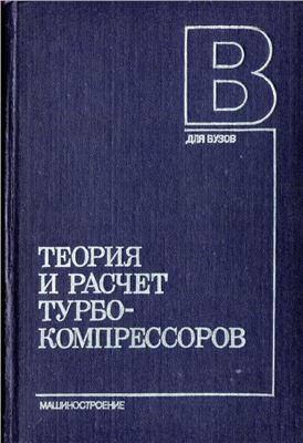 Селезнёв К.П. (ред.) и др. Теория и расчёт турбокомпрессоров
