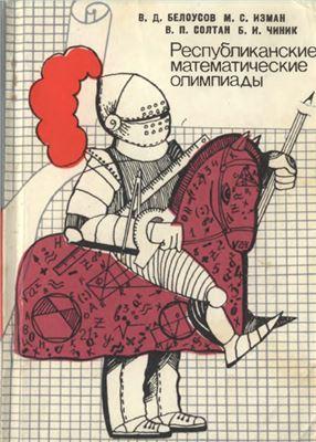 Белоусов В.Д., Изман М.С. и др. Республиканские математические олимпиады