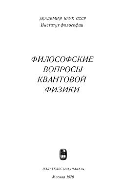 Омельяновский М.Э. (отв. ред.) Философские вопросы квантовой физики