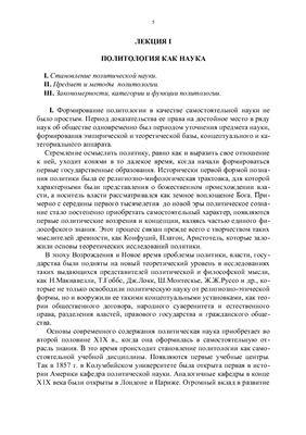 Рудковский Э.И., Вожгурова О.В. Политология. Курс лекций