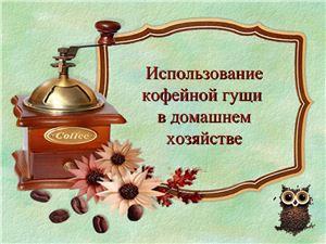 Использование кофейной гущи в домашнем хозяйстве