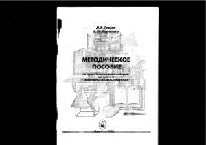 Гущин Л.Я., Ларченко А.П. Методическое пособие по курсу Начертательная геометрия