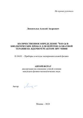 Липенгольц А.А. Количественное определение 10B и Gd в биологических пробах для нейтрон-захватной терапии на ядерном реакторе ИРТ МИФИ