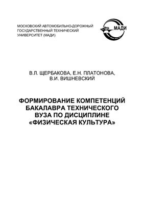 Щербакова В.Л., Платонова Е.Н., Вишневский В.И. Формирование компетенций бакалавра технического вуза по дисциплине Физическая культура